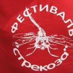 СТРЕКОЗА-2008_073