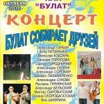 Afisha_2010.10.24