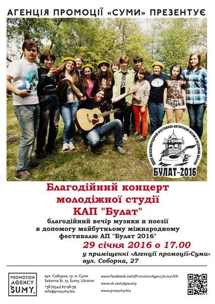 Благотворительный концерт Молодёжки