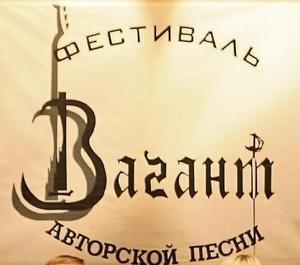 Вагант