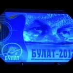 Булат-2012_035