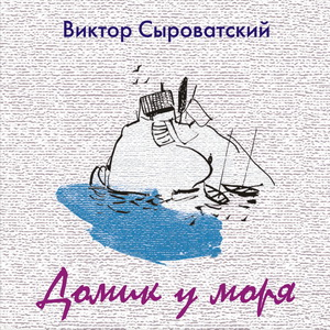 Виктор Сыроватский - Домик у моря (обложка)