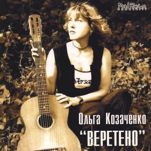 Ольга Козаченко - Веретено - Обложка