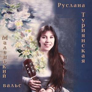 Руслана Туриянская - Маленький вальс - Обложка