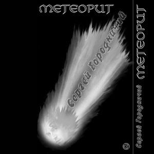 Сергей Городничий - Метеорит - Обложка