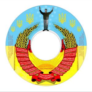 Сергей Борщ, Застрахуем - Обложка