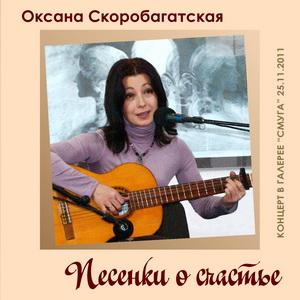 Оксана Скоробагатская - Песенки о счастье (обложка)