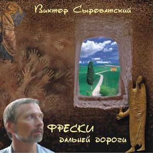Виктор Сыроватский - Фрески дальней дороги (обложка)
