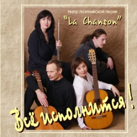 La Chanson - Все исполнится! (обложка)